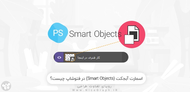 What is a Smart Object in Photoshop-(Www.NiceGraph.iR)