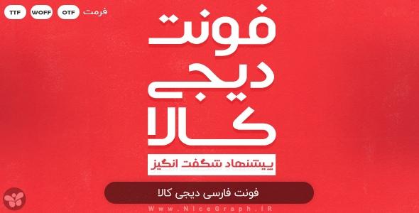 Cover-Digikala Persian font