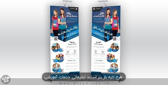 کاور طرح لایه باز بنر استند تبلیغاتی خدمات آموزشی