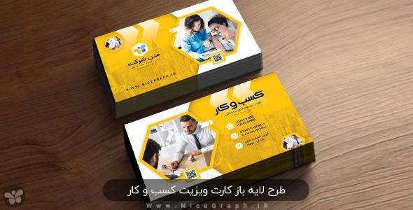 کاور طرح لایه باز کارت ویزیت کسب و کار