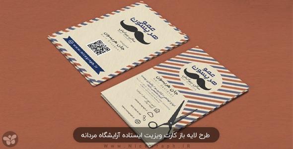 کاور طرح لایه باز کارت ویزیت ایستاده آرایشگاه مردانه