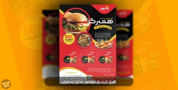 کاور طرح لایه باز بروشور غذای رستوران