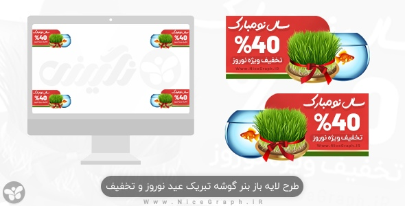 Cover-Open layer banner design for Nowruz greeting corner and discount