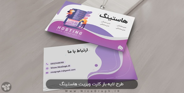 Cover-Open layer design of business card hosting