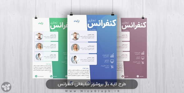 Cover- Open layer design of conference brochure