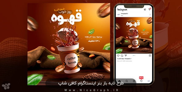 Cover-Open layer design of Instagram coffee shop banner-