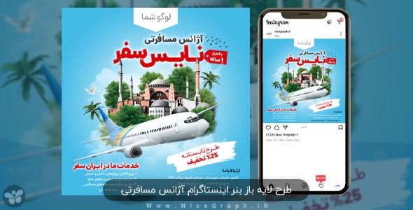 Cover- Travel agency Instagram banner open layer design