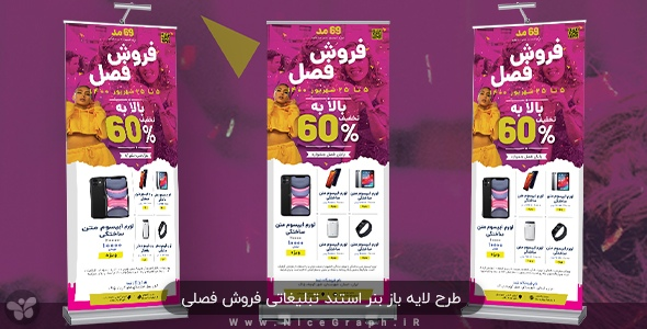 Cover-Open layer banner design of seasonal sales advertising stand