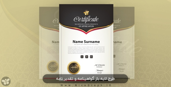 Cover- Certificate and Certificate Open Layer Design
