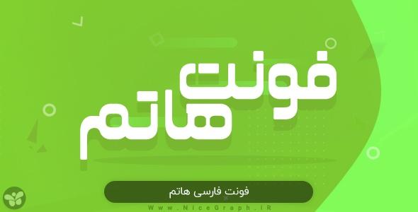 Cover- Font Farsi Hatam