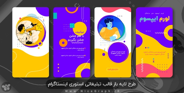 Cover- Open layer design of Instagram story advertising template
