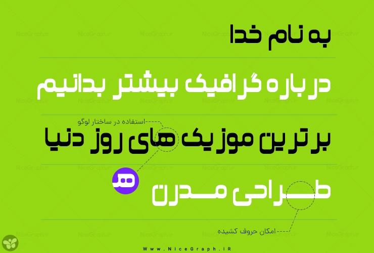 دمو فونت فارسی هاتم