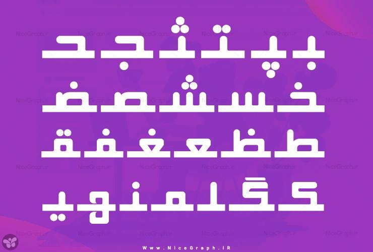 دمو2 فونت فارسی هوادار